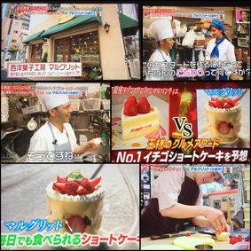 ケーキ 屋 小金井 武蔵